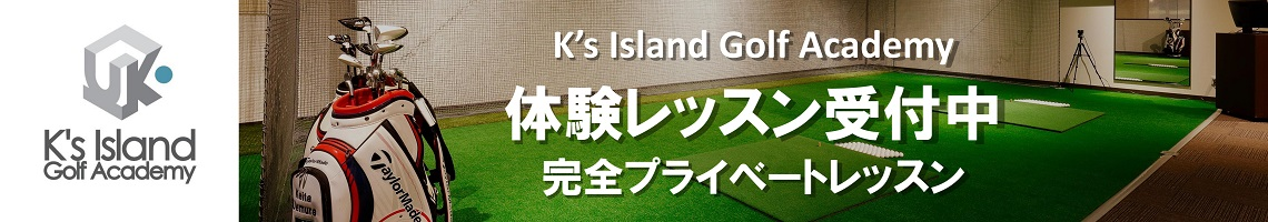 K's Island Golf Academy GRAND OPEN
